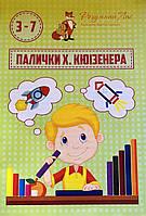 Палички Кюізенера Методичний посібник, фото 1