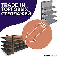 Trade-in торговых стеллажей для магазина и другого торгового оборудования