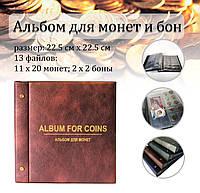 Альбом для монет и бон бордовый