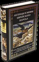 Легенды и мифы Еврейского народа, фото 1