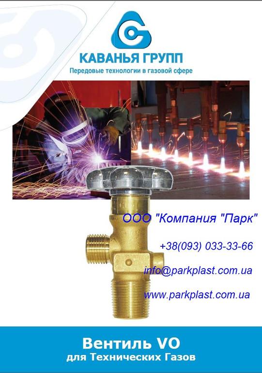 Вентили для технических газов (Cavagna Group)