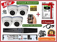 Full-HD Комплект Видеонаблюдения на 4 (Маталлические) камеры + Подарок Жесткий Диск 500Gb