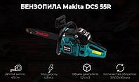 Бензопила Makita DCS 55R шина 45 см, 3.6 кВт Цепная пила Макита DCS 55R