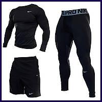 Комплект Nike 3 в 1 рашгард+шорты+леггинсы (Компрессионная одежда Бодибилдинг, Бег)