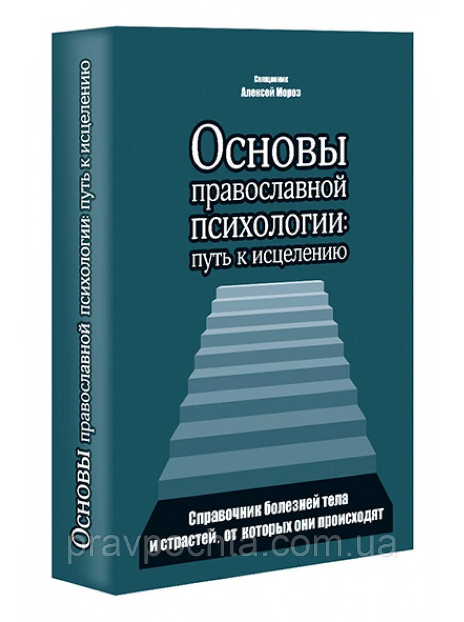 Основи православної психології: шлях до зцілення. Олексій Мороз, священик