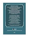 Основи православної психології: шлях до зцілення. Олексій Мороз, священик, фото 2