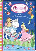 Принцеса Анеллі і наймиліший в світі поні.
