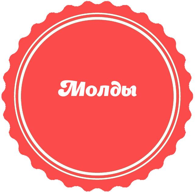 Молды
