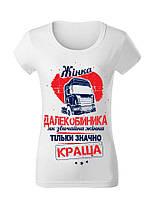 """Женская футболка с принтом """"Жінка далекобійника, як звичайна жінка, тільки значно краща"""" Push IT"""