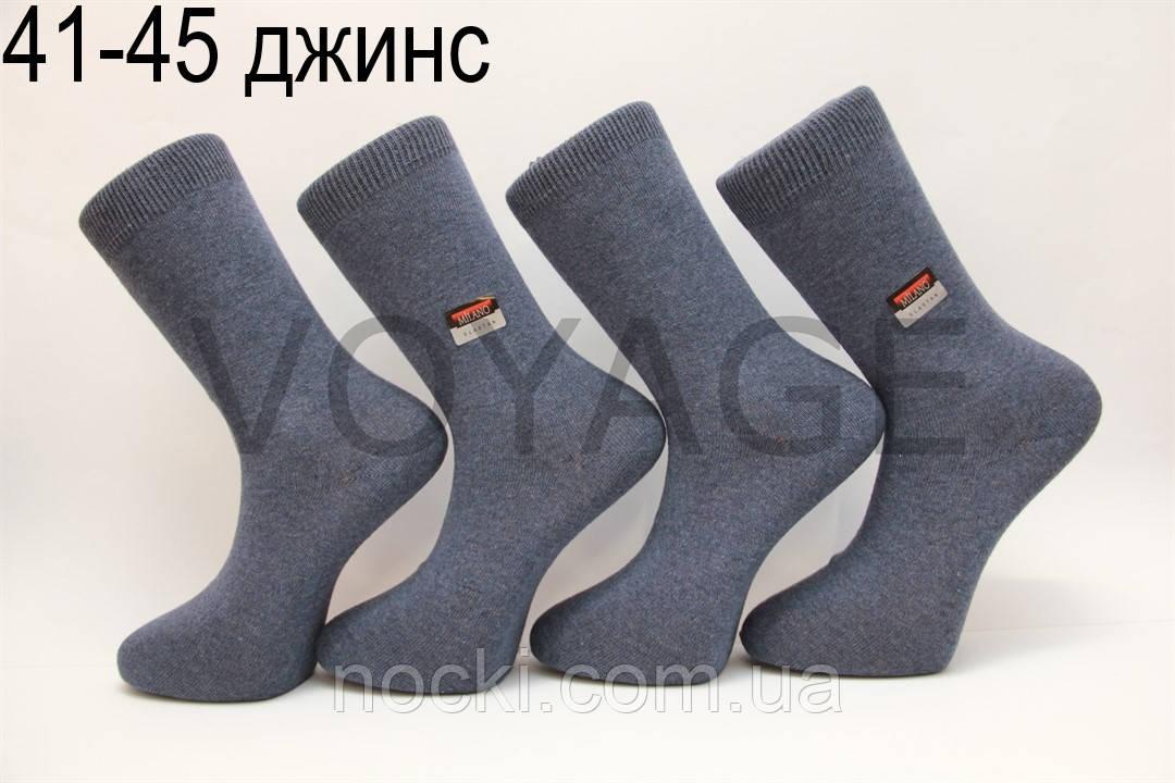 Мужские носки высокие стрейчевые МИЛАНО  41-45 джинс
