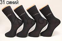 Чоловічі шкарпетки високі стрейчеві Мод.600 31 синій