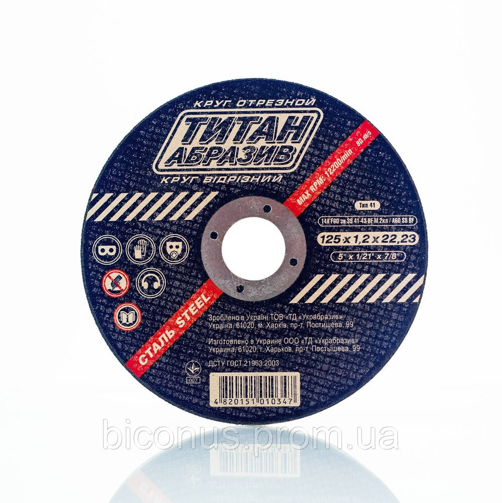 Отрезной круг Титан Абразив 125 x 1,2 x 22,23