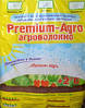 Агроволокно спанбонд Premium-agro (Польша) 3,2/10 23 г/м2
