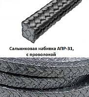 Сальниковая набивка АПР-31 4х4 мм