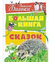 Большая книга сказок. Виталий Бианки, фото 1