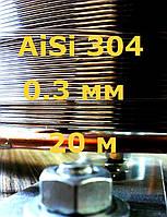 Дріт нержавіючий 0,3 мм 20 метрів
