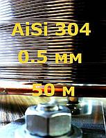 Дріт нержавіючий 0,5 мм 50 метрів