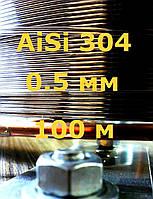 Дріт нержавіючий 0,5 мм 100 метрів