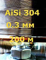 Дріт нержавіючий 0,3 мм 200 метрів, фото 1