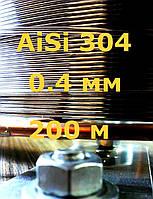 Проволока нержавеющая 0,4 мм 200 метров, фото 1