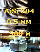 Дріт нержавіючий 0,5 мм 500 метрів, фото 1