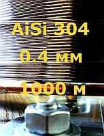 Проволока нержавеющая 0,4 мм 1000 метров