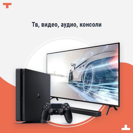 ТВ, видео, аудио, консоли