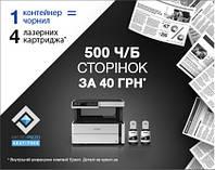 Осенняя акция от Epson — купите бескартриджный принтер или МФУ и получите подарок!