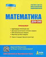 ЗНО: Математика Тренажер, фото 1
