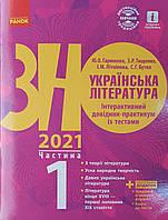 ЗНО 2021 Українська література (у 3-х частинах), Гарюнова Ю.