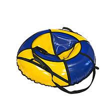 Тюбинг надувные санки ватрушка d 100 см серия Стандарт Сине - Желтого цвета для детей и взрослых