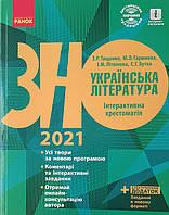 ЗНО 2021 Українська література, Інтерактивна хрестоматія