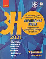 ЗНО 2021 Українська мова, Літвінова І.