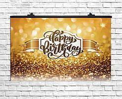 Плакат для праздника Happy Birthday, 75х120 см