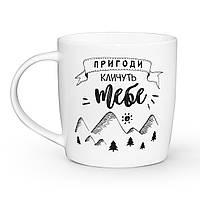 """1810 Чашка """"Пригоди кличуть"""" 350мл у під.коробці Бочка"""