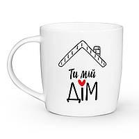 """1807 Чашка350мл """"Ти мій дім"""""""