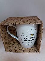 """1730 Чашка """"Ти моя зіронька"""" 360мл в под.коробці Конусна"""