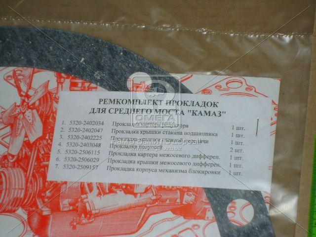 Ремкомплект моста среднего КАМАЗ (7 наименований) (паронит 0.8) (производство Украина) (арт. 5320-2500000)