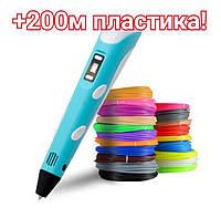200 метров пластика в подарок! 3д ручка c LCD дисплеем! 3D ручка