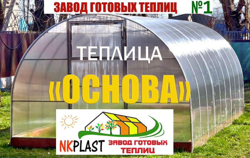 Теплицы от производителя - Завод Теплиц - : Овощная, Капелька, Основа...