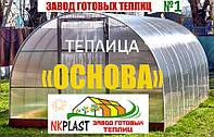 Теплицы от производителя - Завод Теплиц - : Овощная, Капелька, Основа..., фото 1