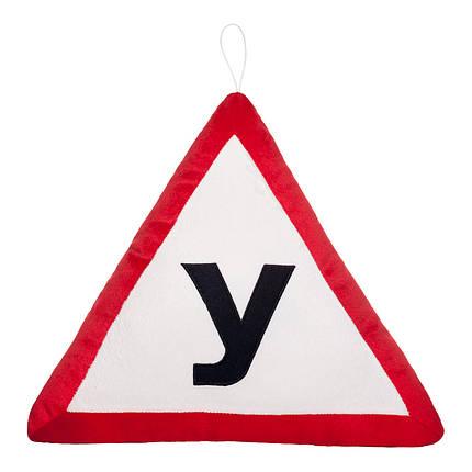 "Подушка-дорожный знак Тигрес ""У"", ПД-0228, фото 2"
