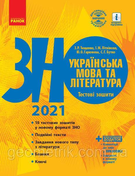 ЗНО 2021:  Укр. мова та література. Тестові зошити арт. Д178084У ISBN 9786170960344