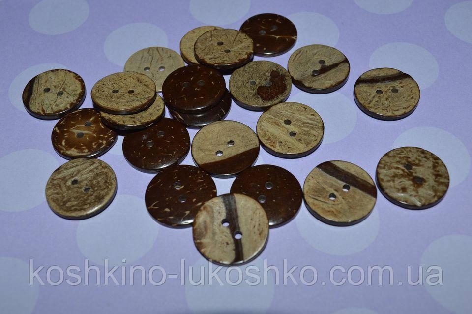 Пуговица кокосовая  20 мм