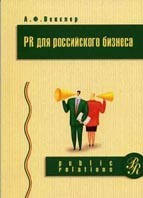 PR для российского бизнеса. А.Ф. Векслер