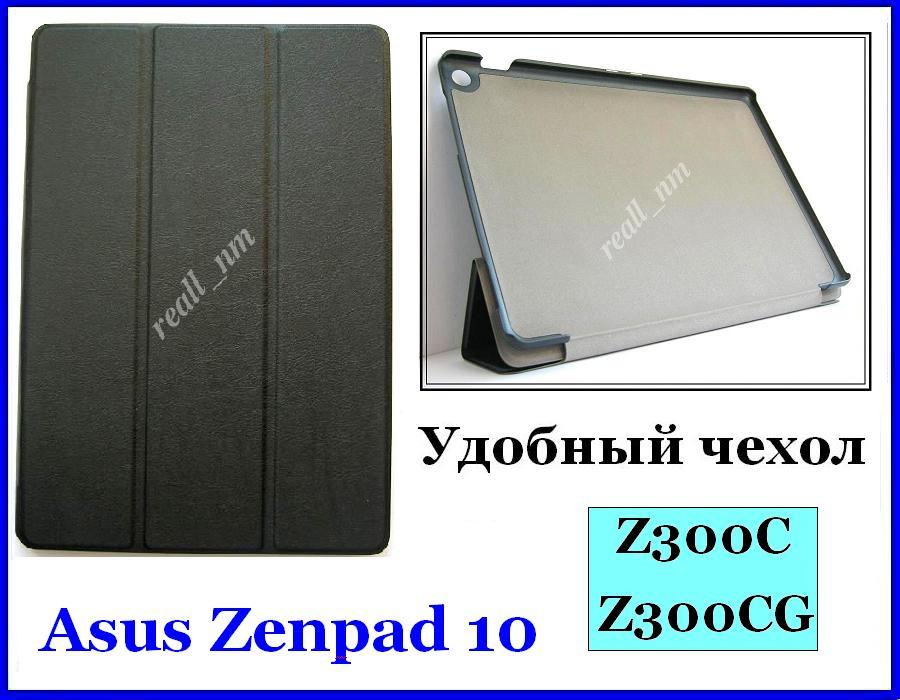 Черный Tri-fold case чехол-книжка для планшета Asus Zenpad 10 Z300C Z300CG