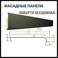 """Фасадные облицовочные панели """"Либерти бесшовный"""" Ral 7024 0.5 мм МАТ Польша ThermaSteel,"""