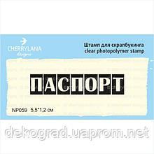 Штамп Паспорт 6.3х1.8 см