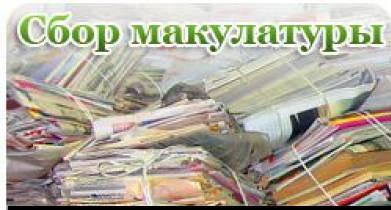 Макулатура цена грн сдать макулатуру в ульяновске цены