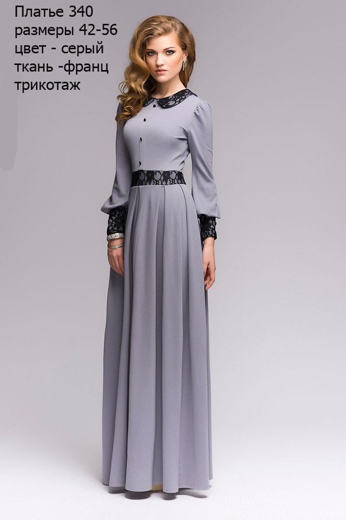 Длинные красивые платья доставка